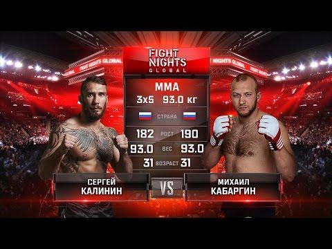 Сергей Калинин vs. Михаил Кабаргин / Sergey Kalinin vs. Mikhail Kabargin