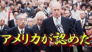 天皇陛下のお言葉にアメリカが泣いた!ホワイトハウスでの公式歓迎晩餐会でスピーチ!アメリカ国民も認めたその内容とは… thumbnail
