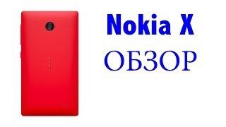 Nokia x. Подробный обзор