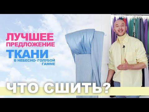 Лучшие ткани в голубой гамме. Новинки интернет-магазина. Шьем базовый гардероб своими руками.