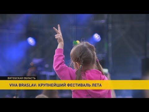 Viva Braslav 2019: крупнейший фестиваль в Беларуси / Вива Браслав 2019