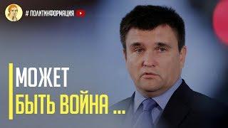 Срочно! Шокирующее обращение Павла Климкина к украинцам вызвало ажиотаж в сети