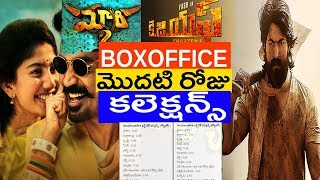 KGF vs Maari2 first day box office collections|KGF first day box office collections