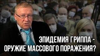 Эпидемия гриппа - оружие массового поражения? Пётр Гаряев