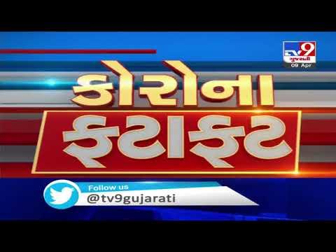 Top News Stories From Gujarat: 9/4/2020| TV9News