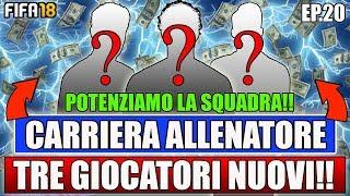 TRE GIOCATORI NUOVI!!! + CESSIONE DOLOROSA!!! FIFA 18 CARRIERA ALLENATORE SAMPDORIA #20