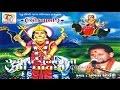 Download Pithiya Pundini Maa Dhavdi (Meldi) | Dayro | Devotional Programme | Lokvarta MP3 song and Music Video