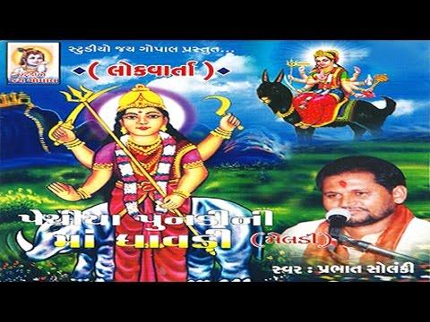 Pithiya Pundini Maa Dhavdi (Meldi) | Dayro | Devotional Programme | Lokvarta