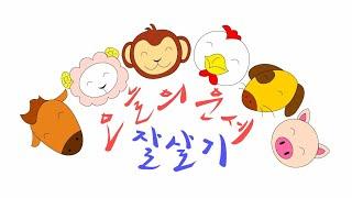 [오늘의 운세]잘살기 4월 10일 금요일 말띠 양띠 원숭이띠 닭띠 개띠 돼지띠