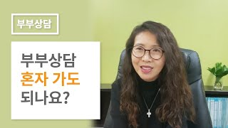 [상담] 부부상담 혼자 가도 되나요? ㅣ이주은 부부상담