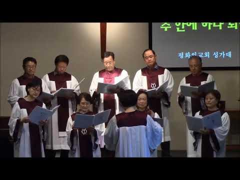 171105 주안에 하나 되어 Choir