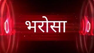 Suvichar - Bharosa / Faith  (Hindi Quotes)  सुविचार - भरोसा (अनमोल वचन - Anmol Vachan)