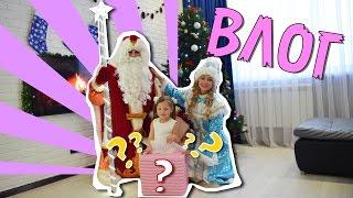 ВЛОГ: ПОДАРКИ от Деда Мороза, распаковка игрушек
