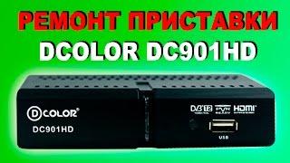 Жөндеу тв приставки DCOLOR DC901HD. Жоқ тв-приставка. iTHelp