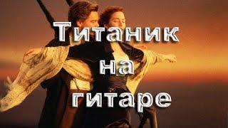 Титаник на гитаре  Такого я не слышал !!!