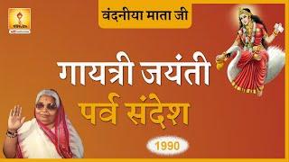 Gayatri Jayanti Parva Sandesh (1990) - Lecture Vandaniya Mata Bhagwati Devi Sharma