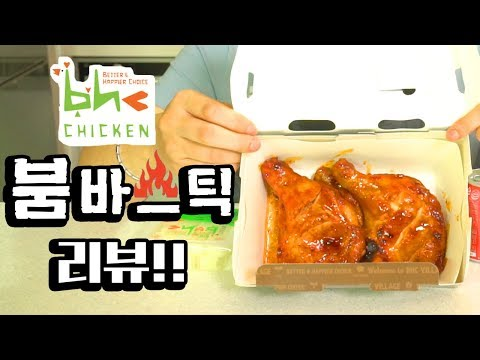 BHC Boombastic Chicken Review