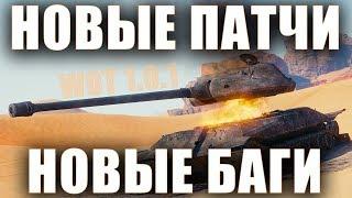 НОВЫЕ БАГИ В ОБНОВЛЕНИЯХ 1.0 и 1.0.1 [World of Tanks]