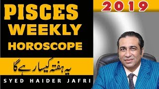 Weekly Horoscope in Urdu Pisces | Ye Hafta Kaisa Rahega 2019| Astrology Predictions Star Signs Zaich