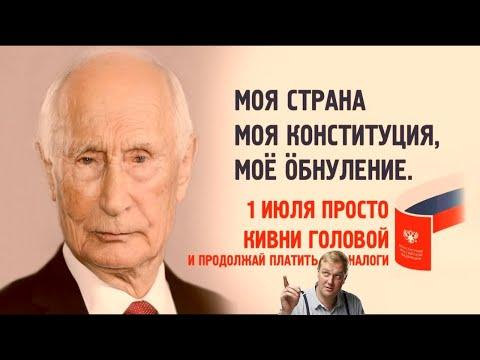 ПОХОРОНЫ РОССИИ. Пут***ин назначил 1 июля датой голосования по поправкам / Голикова сошла с ума?