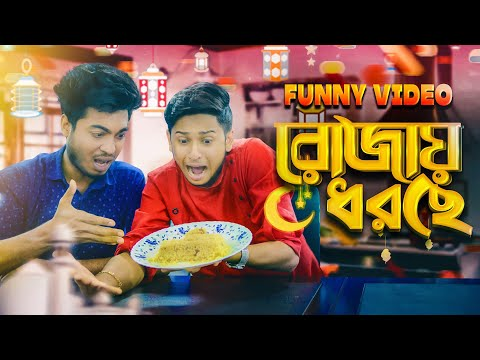রোজায় ধরছে  | Tawhid Afridi | People In Ramadan | Funny Ramadan Video | Hayat Mahmud | 4K