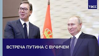 Владимир Путин и президент Сербии Александар Вучич проводят пресс-конференцию по итогам переговоров