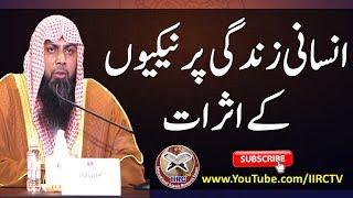 Insani Zindagi Par Nekiyon Ke Asraat By Qari Suhaib Ahmed Meer Muhammadi 2018 || IIRCTV