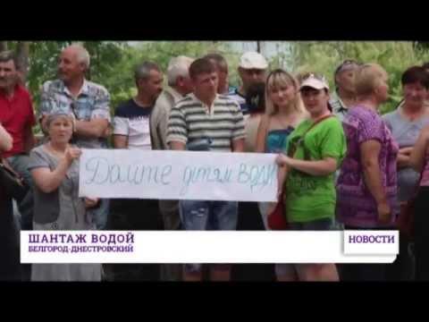 знакомства белгород-днестровском интим
