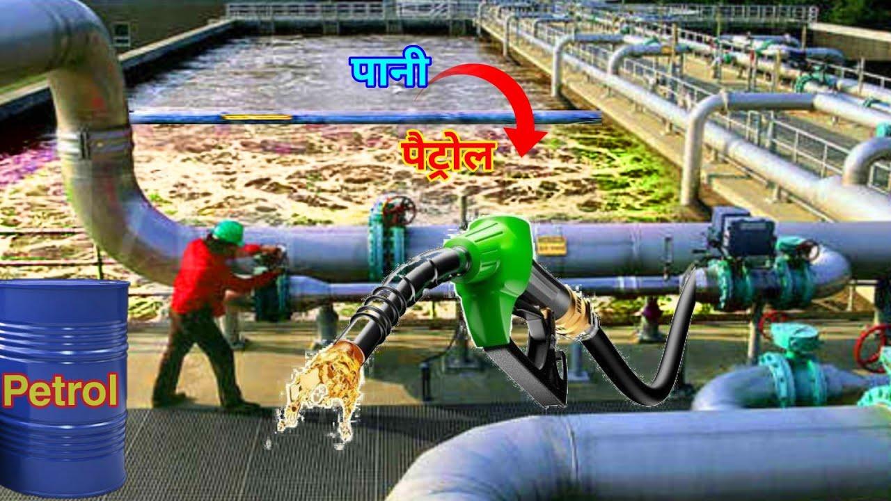 देखिए फैक्टरी मे पानी से पैट्रोल केसे बनाया जाता है    Petrol And Diesel Production Process Factory