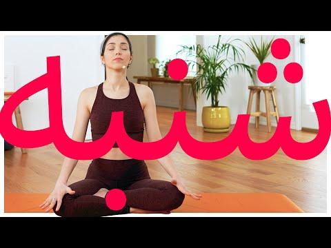 یوگا روز شنبه   Samin Yoga   یوگا هفت روز هفته
