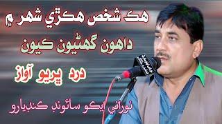 Hik Shakhas Hikrye Shar Me Dhahon Gharyon Kyon Sajid ali sajid 2021   New Sindhi Songs 2021