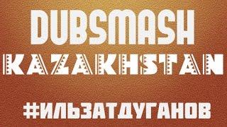 DUBSMASH/VINE KAZAKHSTAN|#ИльзатДуганов