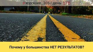 #178 Блог. Минск. Саморазвитие. Почему у большинства НЕТ РЕЗУЛЬТАТОВ в жизни?