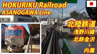 HOKUTETSU Asanogawa Line 北陸鉄道 浅野川線 北鉄金沢→内灘 全区間