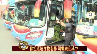 20111222大客車隨行巡境 親見佛陀紀念館