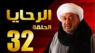 مسلسل الرحايا - الحلقة الثانية والثلاثون بطولة النجم نور الشريف - EL Rahaya EP32