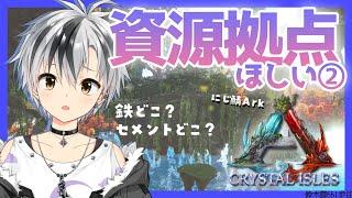 【#にじARK】Ark: Crystal Isles編!資源拠点を作りたい②【鈴木勝/にじさんじ】