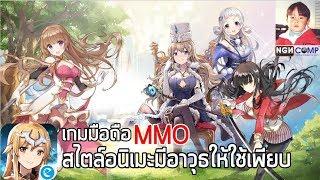 Hunter World (Sword of Glory) เกมมือถือ MMO สไตล์อนิเมะเวอร์ชั่นไทยมาแล้ว !!