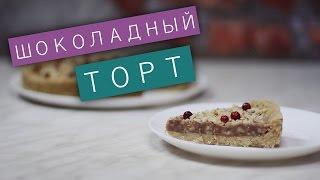 Шоколадный торт без выпечки / Рецепты и Реальность / Вып. 69