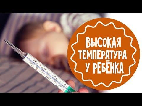 Что делать у ребенка болит ухо и температура 38 у ребенка