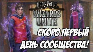[Wizards Unite] Первый День сообщества и новые Бриллиантовые ивенты