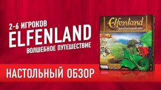 Elfenland. Обзор настольной игры