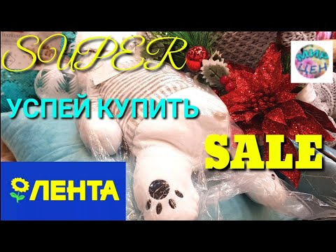 ЛЕНТА 💯 РаСпРоДаЖа 🔥 ПОСУДА ОДЕЖДА ТЕКСТИЛЬ☃️ ОБЗОР Товаров Огромный МАГАЗИН Гипермаркет Краснодар