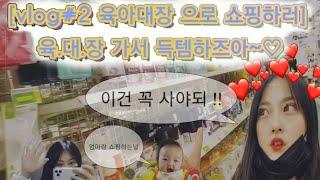 [vlog#2]♡육아브이로그♡찌롱이랑아현이 육아대장으로…
