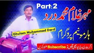 Download Video GHULAM MUHAMMAD DARD SINGING DOHRY PART 2 مہر غلام محمد درد دوہڑے ماہیے MP3 3GP MP4