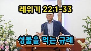 [평화동산교회 새벽기도회] 성물을 먹는 규례 - 레위기…