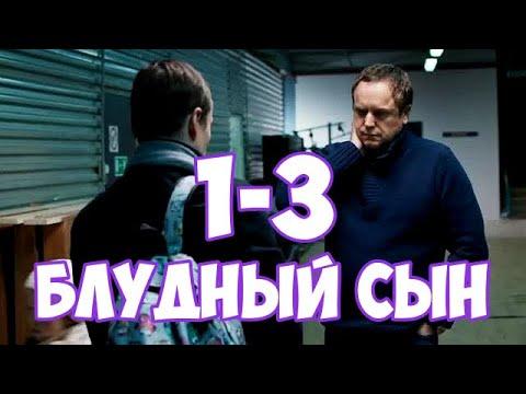 Блудный сын 1-3 серия сериала канал Россия-1. Анонс