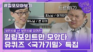 94화 레전드! '국가기밀 특집' 자기님…
