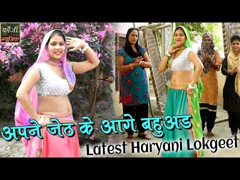 अपने जेठ के आगे बहुअड  ऊषा जांगड़ा  Latest Haryani Lokgeet  Fouji Musicअपने जेठ के आगे बहुअड