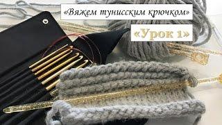 Вязание в прямом эфире: Вяжем тунисским крючком. Урок 1